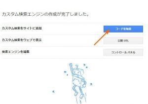 検索エンジンコード