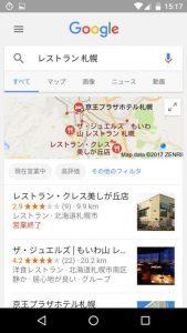 レストラン札幌