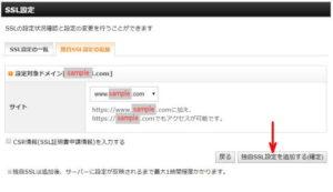 独自SSL設定の追加(確定)