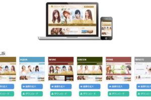 WordPressテーマも充実したウェブサイトテンプレート「賢威」
